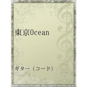 東京Ocean 電子書籍版 / アーティスト:BEGIN