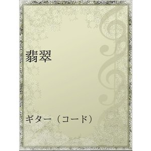 翡翠 電子書籍版 / アーティスト:一青窈|ebookjapan