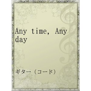 Any time,Any day 電子書籍版 / アーティスト:THE BOOM|ebookjapan