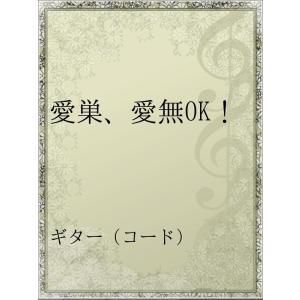 【初回50%OFFクーポン】愛巣、愛無OK! 電子書籍版 / アーティスト:真心ブラザーズ|ebookjapan