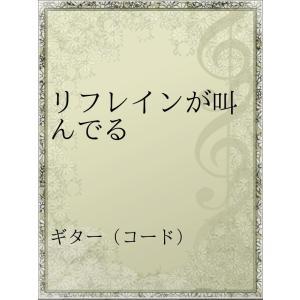 リフレインが叫んでる 電子書籍版 / アーティスト:松任谷由実