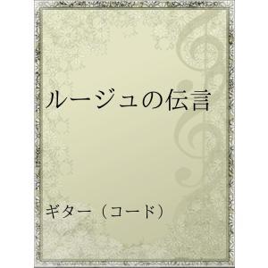 【初回50%OFFクーポン】ルージュの伝言 電子書籍版 / アーティスト:松任谷由実 ebookjapan