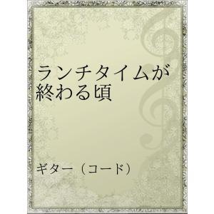 【初回50%OFFクーポン】ランチタイムが終わる頃 電子書籍版 / アーティスト:松任谷由実 ebookjapan