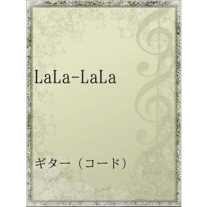 LaLa-LaLa 電子書籍版 / アーティスト:松藤甲斐|ebookjapan