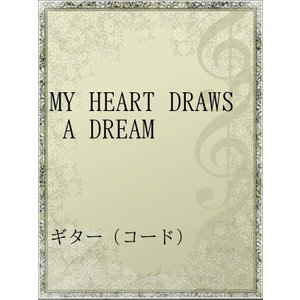 MY HEART DRAWS A DREAM 電子書籍版 / アーティスト:L'Arc〜en〜Ciel|ebookjapan