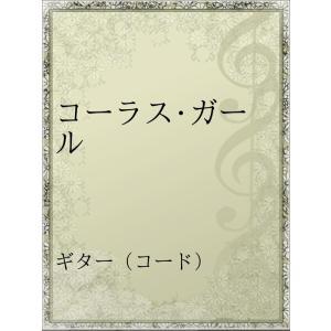 【初回50%OFFクーポン】コーラス・ガール 電子書籍版 / アーティスト:和田アキ子|ebookjapan