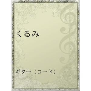 くるみ 電子書籍版 / アーティスト:甲斐よしひろ