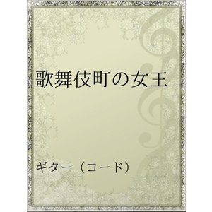 歌舞伎町の女王 電子書籍版 / アーティスト:甲斐よしひろ
