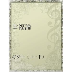 幸福論 電子書籍版 / アーティスト:中島みゆき