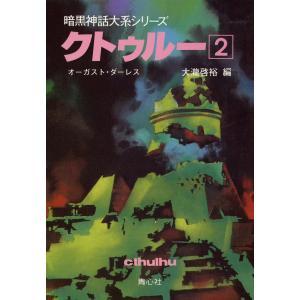 クトゥルー (2) 電子書籍版 / オーガスト・ダーレス 大瀧啓裕 編