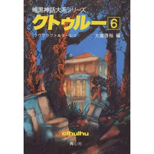 クトゥルー (6) 電子書籍版 / ラヴクラフト&ダーレス 大瀧啓裕 編