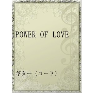 POWER OF LOVE 電子書籍版 / アーティスト:JUDY AND MARY ebookjapan