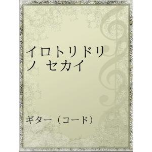 イロトリドリ ノ セカイ 電子書籍版 / アーティスト:JUDY AND MARY ebookjapan