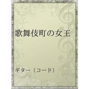 歌舞伎町の女王 電子書籍版 / アーティスト:椎名林檎