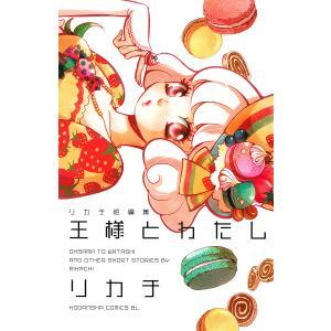 王様とわたし リカチ短編集 電子書籍版 / リカチ ebookjapan