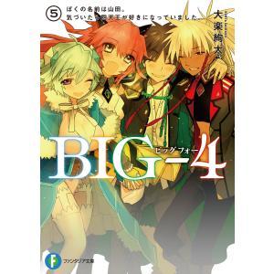 BIG‐4 5.ぼくの名前は山田。気づいたら四天王が好きになっていました。 電子書籍版 / 著者:大楽絢太 イラスト:ワダアルコ|ebookjapan