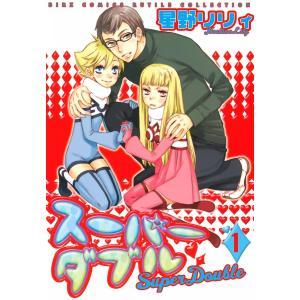 スーパーダブル (1) 電子書籍版 / 星野リリィ|ebookjapan