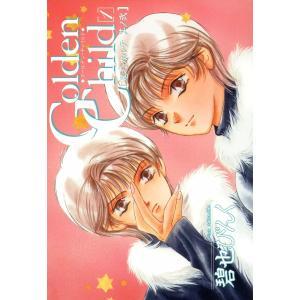 鬼外カルテ其ノ弐 Golden Child (1) 電子書籍版 / 碧也ぴんく|ebookjapan