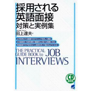 採用される英語面接 対策と実例集(CDなしバージョン) 電子書籍版 / 著:田上達夫