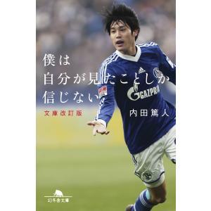 僕は自分が見たことしか信じない 文庫改訂版 電子書籍版 / 著:内田篤人 ebookjapan