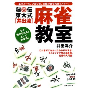 秘伝 東大式[井出流]麻雀教室 電子書籍版 / 著:井出洋介|ebookjapan
