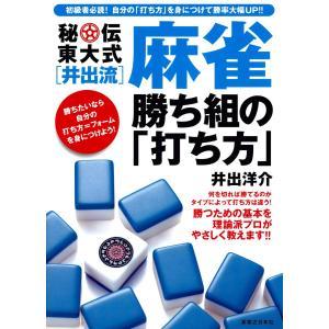 秘伝東大式[井出流]麻雀 勝ち組の「打ち方」 電子書籍版 / 著:井出洋介|ebookjapan