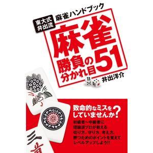 麻雀勝負の分かれ目51 電子書籍版 / 著:井出洋介|ebookjapan