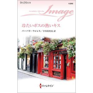 冷たいボスの熱いキス 電子書籍版 / バーバラ・ウォレス 翻訳:宇丹貴代実|ebookjapan
