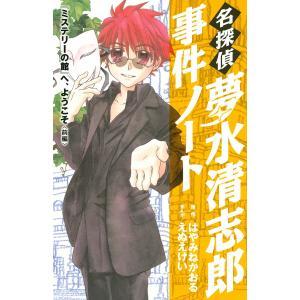 【初回50%OFFクーポン】名探偵夢水清志郎事件ノート (12) 『ミステリーの館』へ、ようこそ <前編> 電子書籍版|ebookjapan