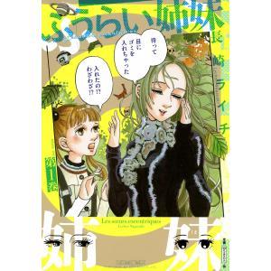 ふうらい姉妹 (1) 電子書籍版 / 長崎ライチ