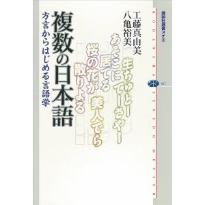複数の日本語 方言からはじめる言語学 電子書籍版 / 工藤真由美/八亀裕美