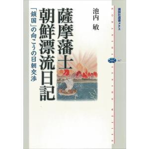 薩摩藩士朝鮮漂流日記 「鎖国」の向こうの日朝交渉 電子書籍版 / 池内敏