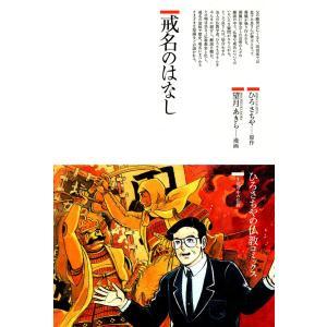戒名のはなし 電子書籍版 / 原作:ひろさちや 漫画:望月あきら|ebookjapan