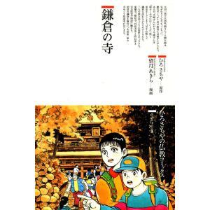 鎌倉の寺 電子書籍版 / 原作:ひろさちや 漫画:望月あきら|ebookjapan