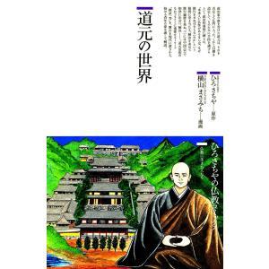 道元の世界 : 仏教に生きた人たち 電子書籍版 / 原作:ひろさちや 漫画:横山まさみち ebookjapan
