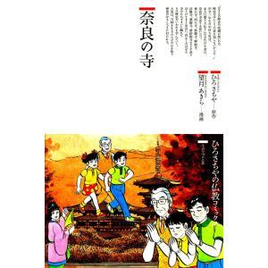 奈良の寺 電子書籍版 / 原作:ひろさちや 漫画:望月あきら|ebookjapan