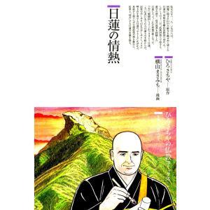 日蓮の情熱 電子書籍版 / 原作:ひろさちや 漫画:横山まさみち ebookjapan