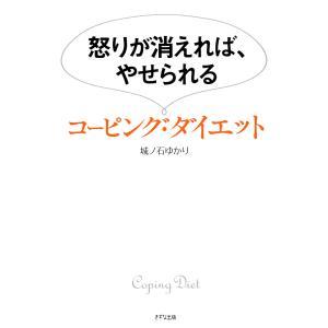 怒りが消えれば、やせられる コーピング・ダイエット(きずな出版) 電子書籍版 / 著:城ノ石ゆかり|ebookjapan