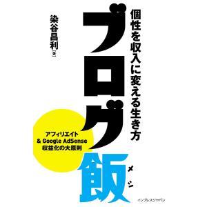 ブログ飯 個性を収入に変える生き方 電子書籍版 / 著:染谷昌利