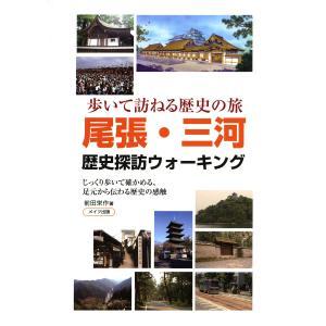 著:前田栄作 出版社:メイツ出版 ページ数:148 提供開始日:2013/08/30 タグ:趣味・実...