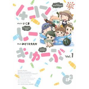 4コマしーきゅーぶ (1) 電子書籍版 / まんが:みどりとももか げんさく:いこま|ebookjapan