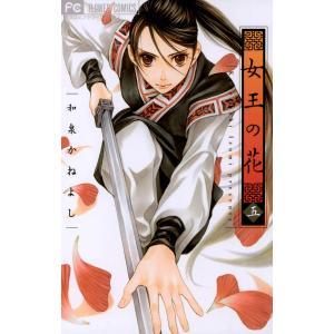 女王の花 (5) 電子書籍版 / 和泉かねよし|ebookjapan