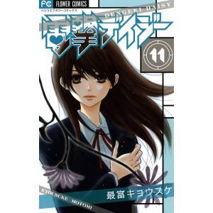 電撃デイジー (11) 電子書籍版 / 最富キョウスケ|ebookjapan