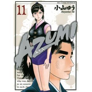 AZUMI-あずみ- (11) 電子書籍版 / 小山ゆう|ebookjapan