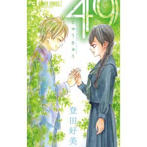 49 電子書籍版 / 登田好美 ebookjapan
