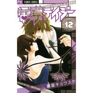 電撃デイジー (12) 電子書籍版 / 最富キョウスケ|ebookjapan