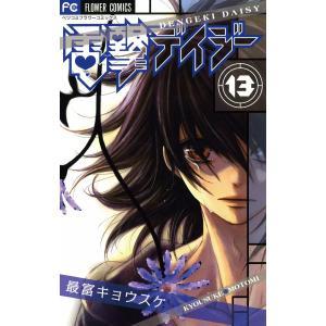 電撃デイジー (13) 電子書籍版 / 最富キョウスケ|ebookjapan