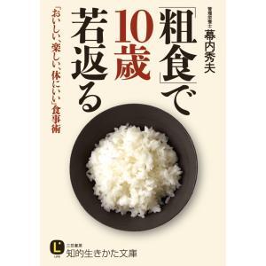 【初回50%OFFクーポン】「粗食」で10歳若返る 電子書籍版 / 幕内秀夫 ebookjapan