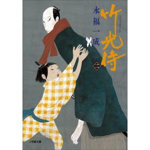 小説 竹光侍(二) 電子書籍版 / 永福一成|ebookjapan
