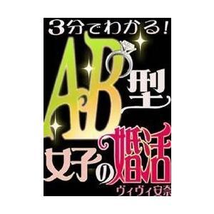 3分でわかる!AB型女子の婚活 電子書籍版 / 著:ヴィヴィ安奈|ebookjapan